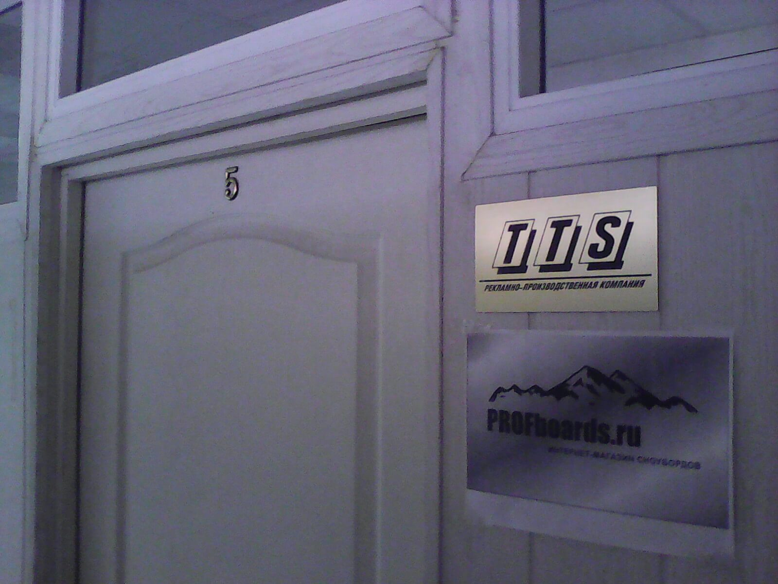 Вход в типографию в здании
