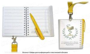new_beydzh_bloknot_dlya_konferenciy_plastikovaya_oblozhka_navivka_ruchka_blok_programmka_lenta_s_karabinom_392