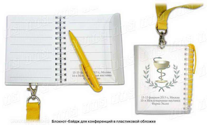 NEW: Бейдж-блокнот для конференций (Пластиковая обложка, навивка, ручка, блок, программка, лента с карабином)