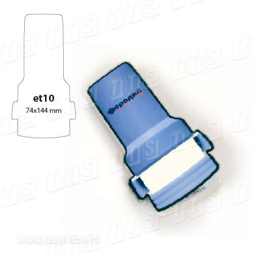 Артикул: ЕТ-10 формат: 74x144 мм