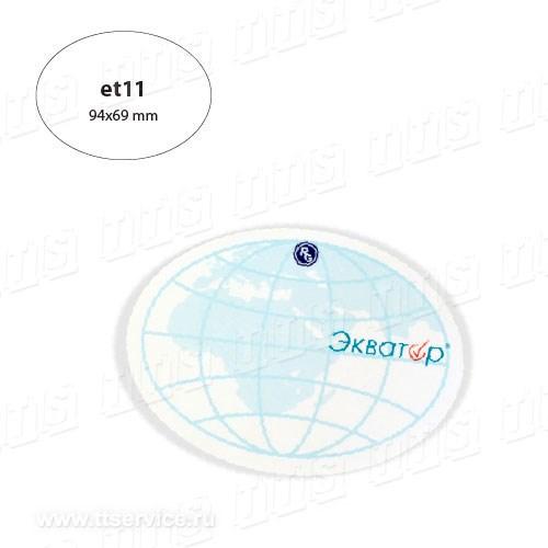 Артикул: ЕТ-11 формат: 94х69 мм