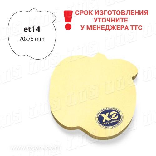 Артикул: ЕТ-14 формат: 70х75 мм