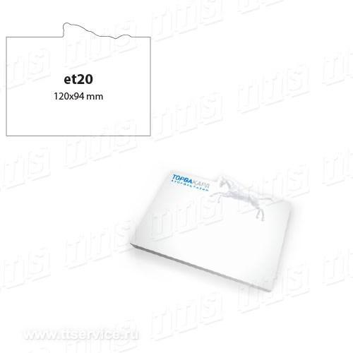 Артикул: ЕТ-20 формат: 120х94 мм