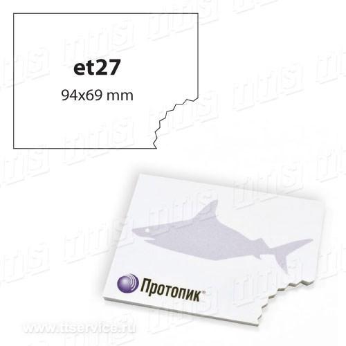 Артикул: ЕТ-27 формат: 94x69 мм