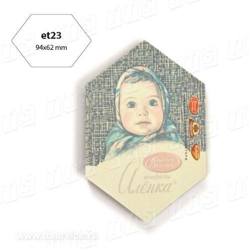 Артикул: ЕТ-23 формат: 94х62 мм