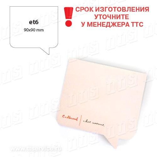 Артикул: ЕТ-6 формат: 90x90 мм