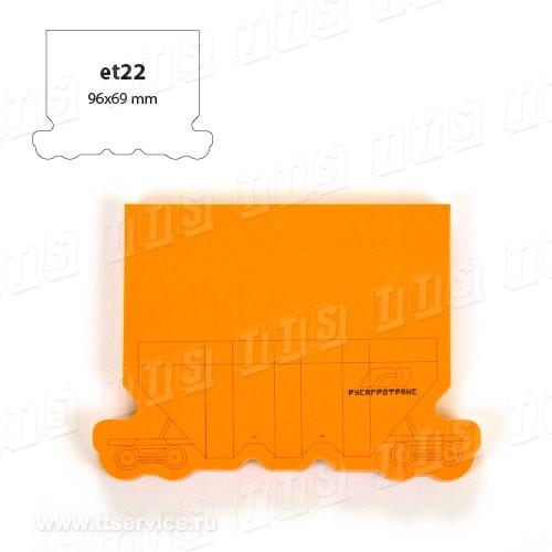 Артикул: ЕТ-22 формат: 96х69 мм