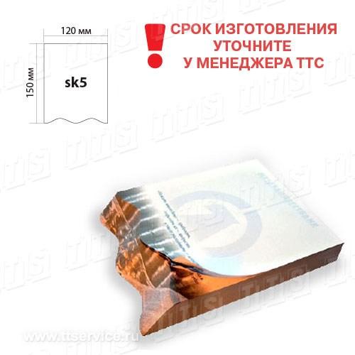 Артикул: СК-5 формат: 120x150 мм