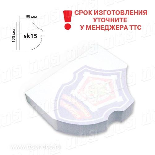 Артикул: СК-15 формат: 99x120 мм