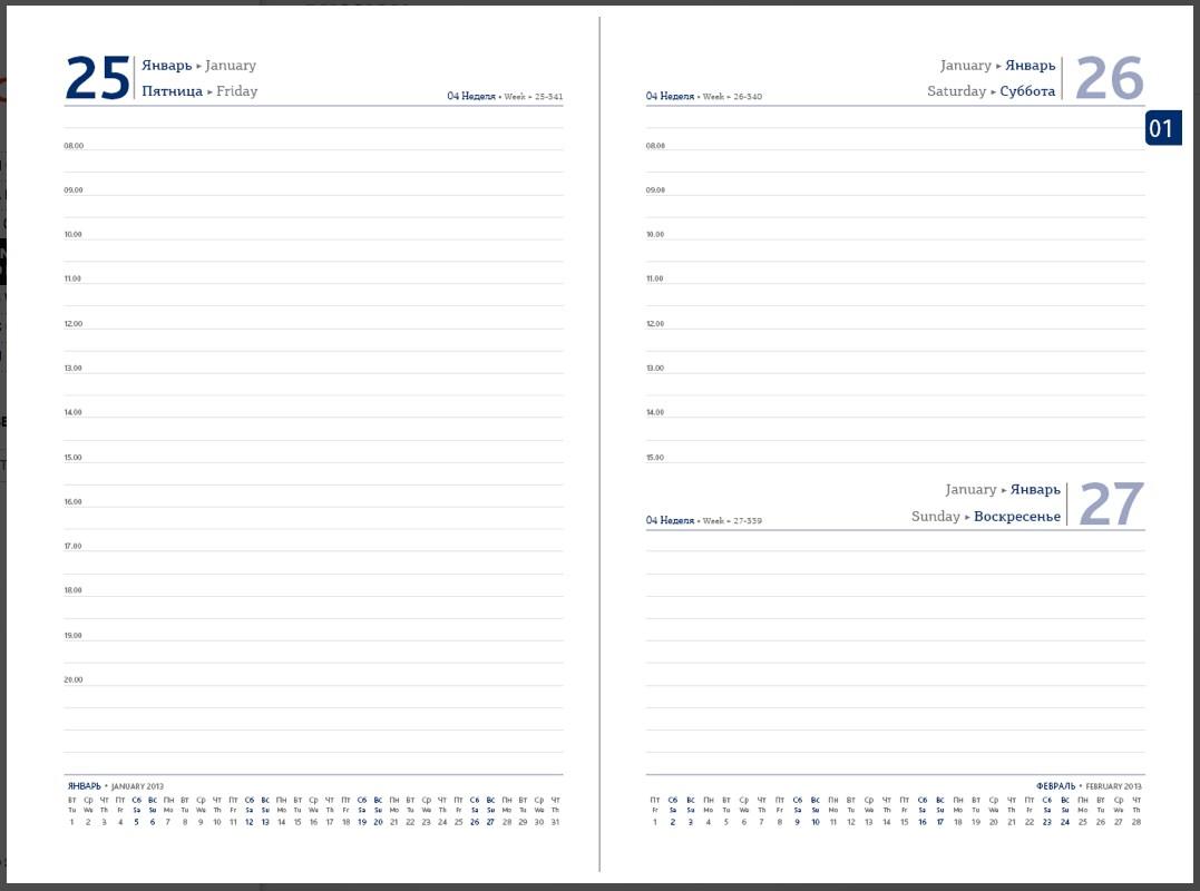 Блок датированный: 16x23,5 см (14,7x21 см) 352 страницы, 16 информационных страниц, 16 страниц телефонного справочника. Печать: 2+0 (Арт: RU-1724)